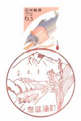 恵庭漁町郵便局風景印