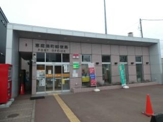 恵庭漁町郵便局局舎写真