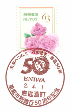 恵庭市制施行50周年記念小型印