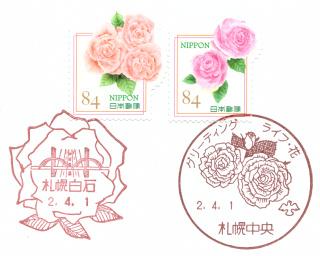 札幌白石郵便局風景印・グリーティング ライフ・花絵入りハト印