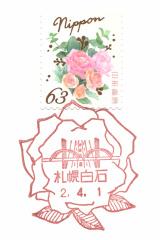 札幌白石郵便局風景印
