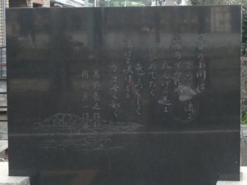 春の小川歌碑写真
