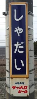 社台駅駅名標写真