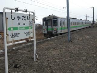 社台駅写真