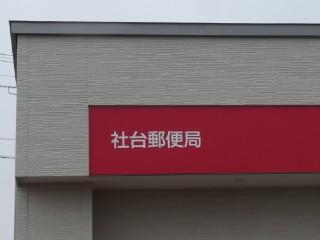 社台郵便局局舎写真