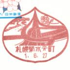 札幌菊水元町郵便局風景印