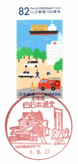 白石本通北郵便局風景印
