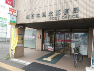 白石本通北郵便局局舎写真