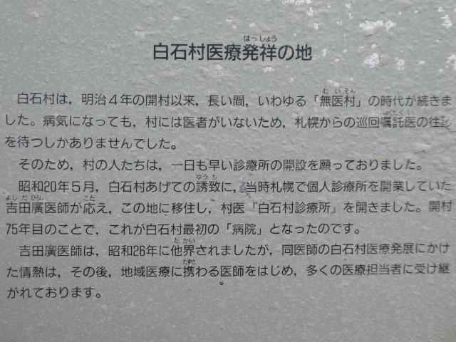 白石村医療発祥の地写真