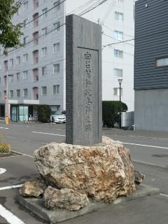 白石村行政発祥之碑写真