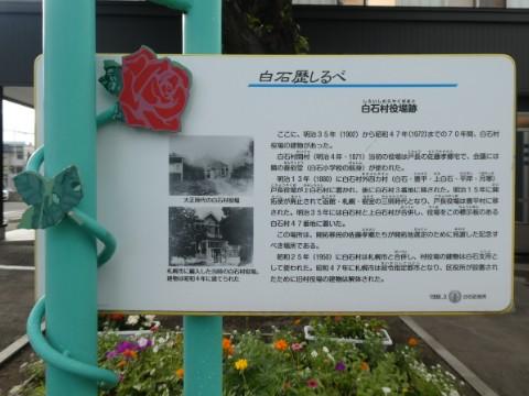 白石村行政発祥之碑解説板写真