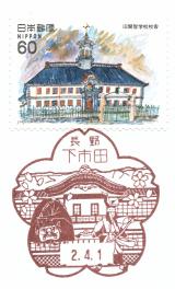 下市田郵便局風景印
