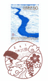 井原郵便局風景印