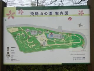 飛鳥山公園案内図写真