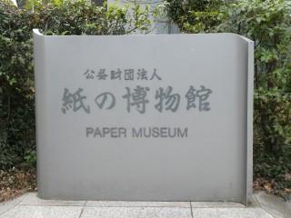 紙の博物館写真