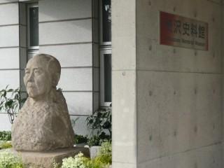 渋沢史料館写真