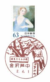 金沢芦中郵便局風景印