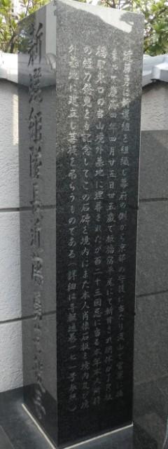 近藤勇肖像石板解説写真