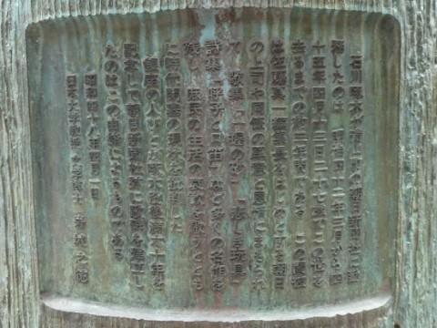 石川啄木歌碑写真