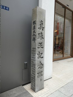 真珠王記念碑写真
