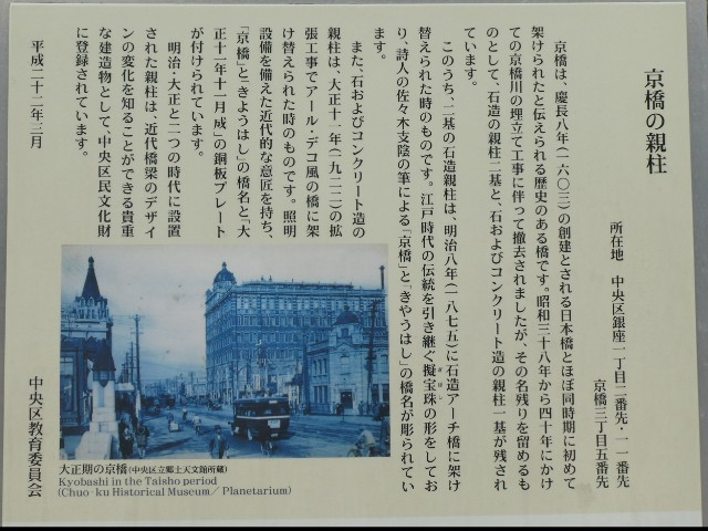 旧京橋親柱写真