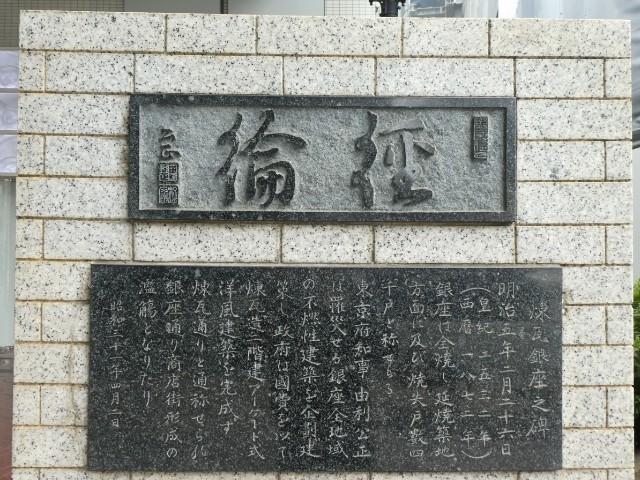 煉瓦銀座之碑写真