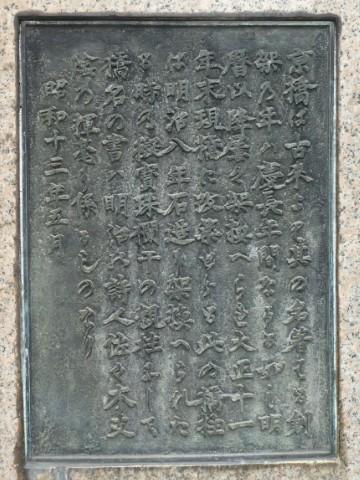 旧京橋親柱解説写真