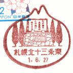 札幌北十三条東郵便局風景印