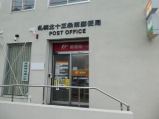 札幌北十三条東郵便局局舎写真