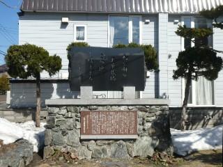 日本玉葱栽培発祥地碑写真