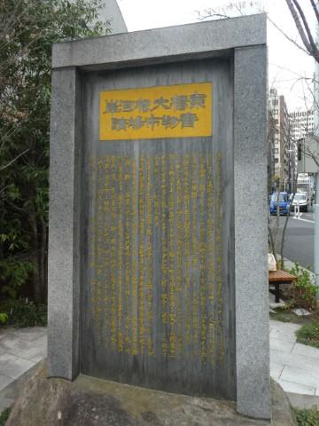 京橋大根河岸青物市場蹟碑写真