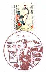 太平寺郵便局郵便局風景印