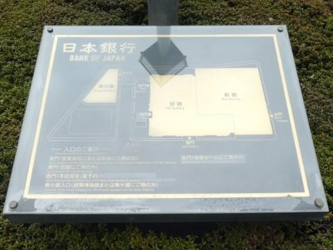 日本銀行本店案内写真