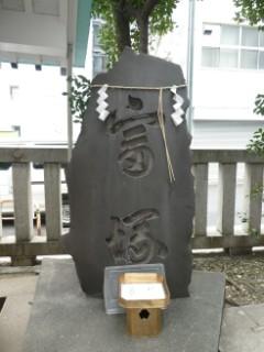 椙森神社・富塚碑写真