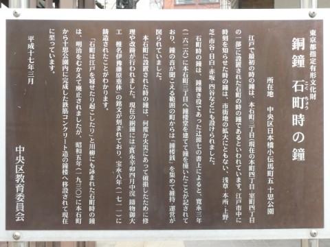 石町時の鐘解説板写真