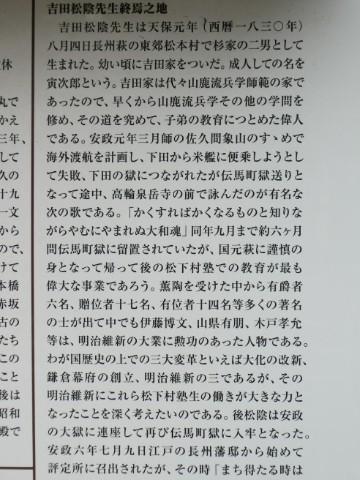 吉田松陰終焉之地碑解説板写真