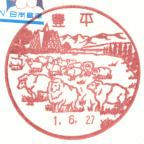豊平郵便局風景印