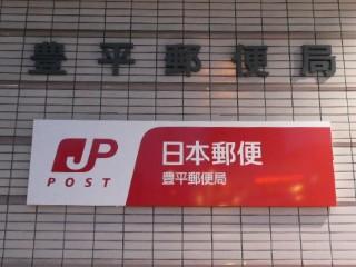 豊平郵便局局舎写真