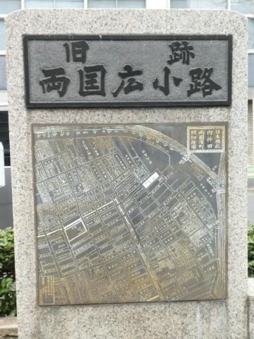 旧跡両国広小路碑写真