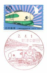 新津中新田郵便局風景印