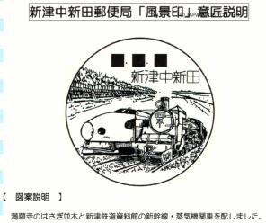 新津中新田郵便局風景印解説書