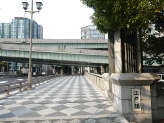 江戸橋写真