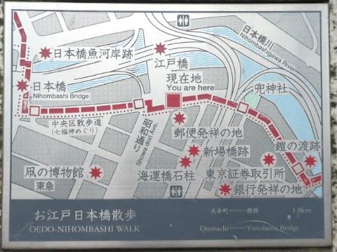 お江戸日本橋散歩地図写真