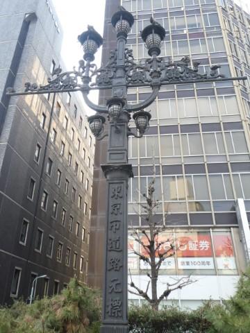 東京市道路元標写真