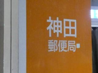神田郵便局看板写真