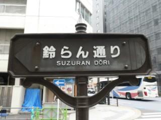八丁堀・鈴らん通り写真