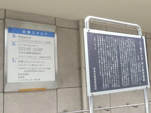 八丁堀の与力・同心組屋敷跡写真