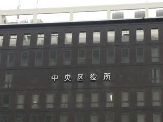 中央区役所写真