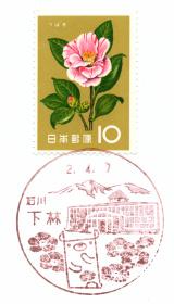下林郵便局風景印