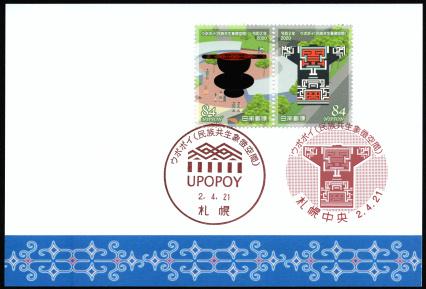 特印・ウポポイ(民族共生象徴空間)